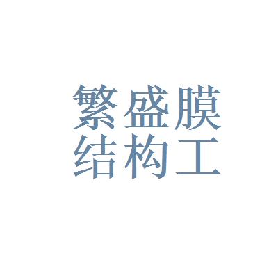 安徽繁盛膜结构工程有限公司logo