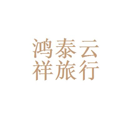 北京鸿泰云祥旅行社有限公司logo