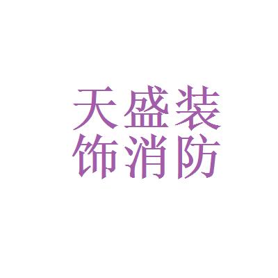 广东天盛装饰消防工程有限公司logo