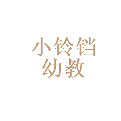 小铃铛幼教中心logo