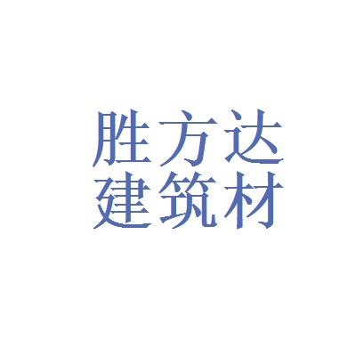 北京胜方达建筑材料有限公司logo