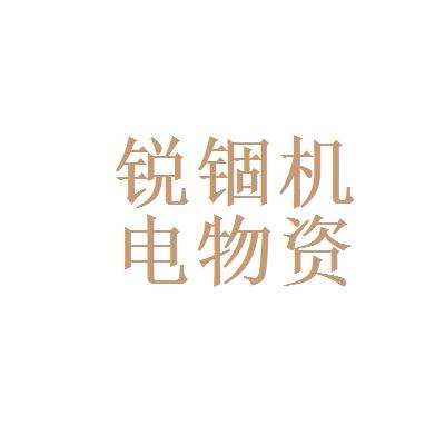 锐锢logo
