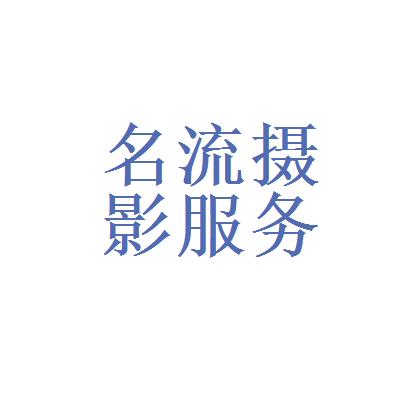名流攝影服務社logo