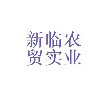 马鞍山市新临农贸实业有限责任公司logo