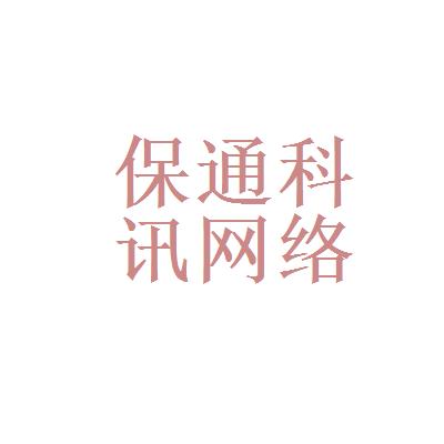 保通科讯logo