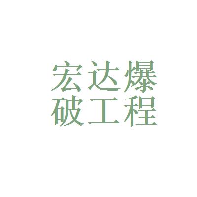 天水宏达爆破工程有限公司logo