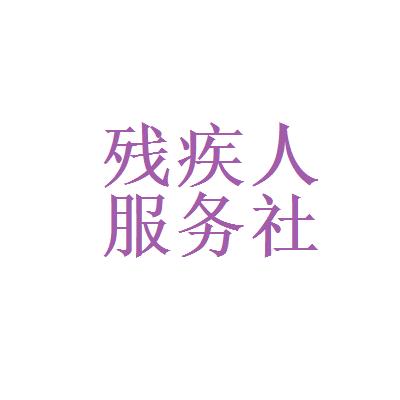 崇左县残疾人服务社logo