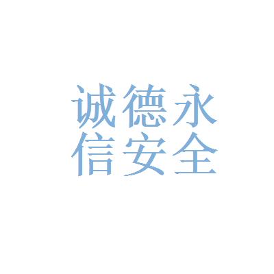 北京诚德永信保安服务有限公司