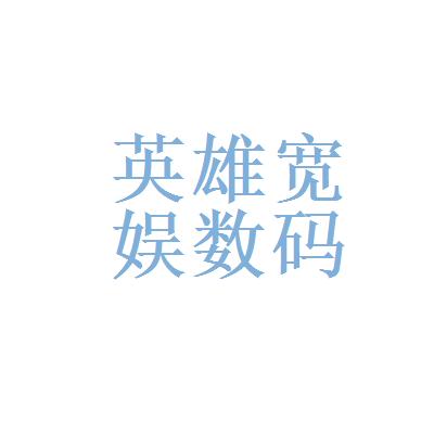 上海英雄宽娱数码科技有限公司logo