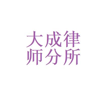 北京大成律师事务所上海分所logo