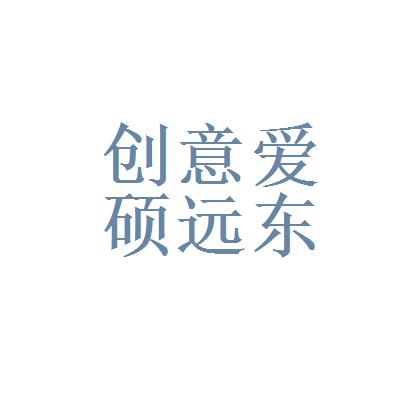 香港创意爱硕远东贸易公司广州代表处logo