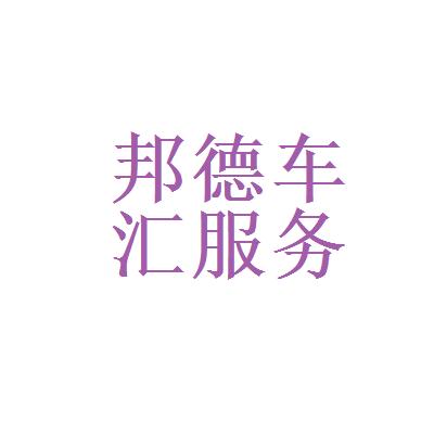 延安邦德车汇汽车服务有限公司logo