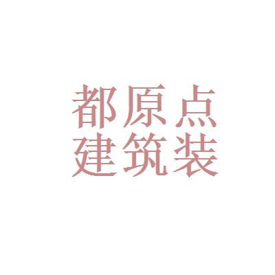 广州都市原点建筑装饰设计有限公司logo
