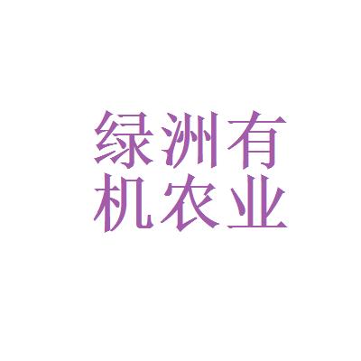 甘肃绿洲有机农业有限公司logo