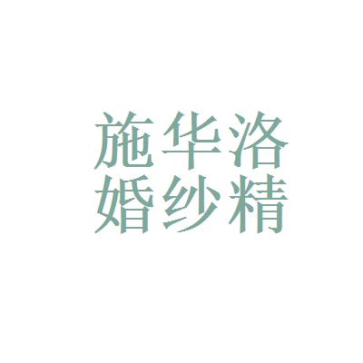 施华洛婚纱精品概念馆logo