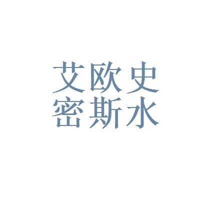艾欧史密斯上海水处理有限公司logo
