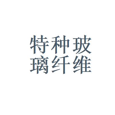 深圳特种玻璃纤维制品有限公司logo