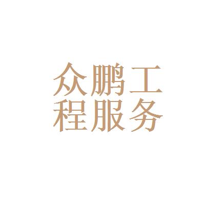 大庆众鹏工程服务logo
