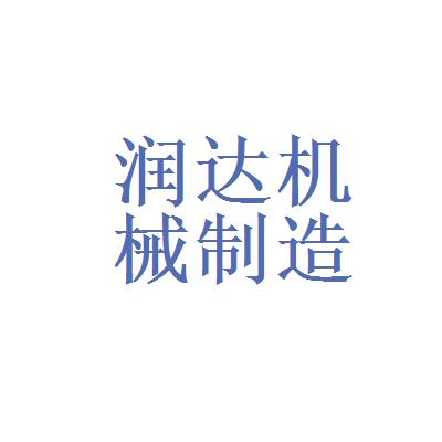 北京润达机械制造有限公司logo