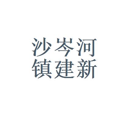 荊州市沙市區岑河鎮建新紙箱廠logo