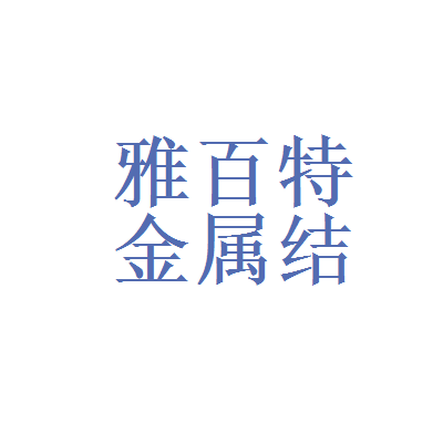 山东雅百特金属结构系统有限公司logo