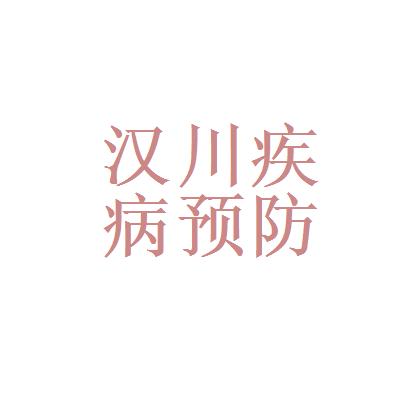 汉川疾病预防控制中心logo