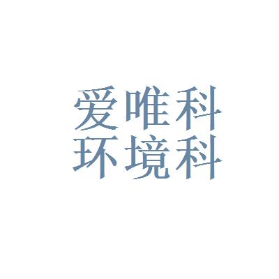 爱唯科环境科技股份有限公司logo