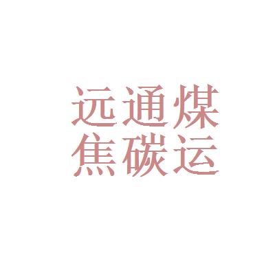 长治市远通煤焦碳运输公司logo