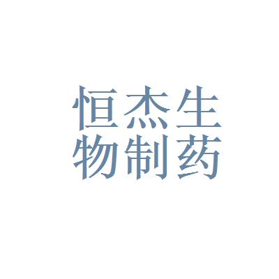 嘉兴恒杰生物制药有限公司logo