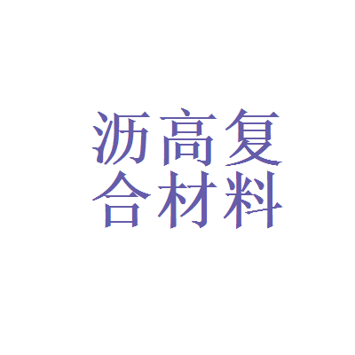 宁波沥高复合材料有限公司logo