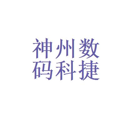北京神州数码科捷技术服务有限公司logo