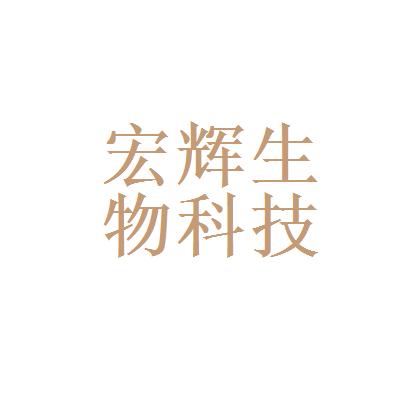 江蘇宏輝生物科技有限公司logo