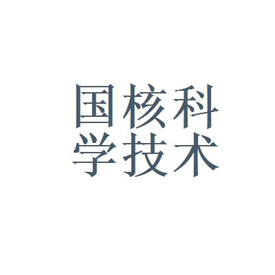 国核(北京)科学技术研究院有限公司logo