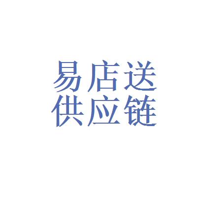 北京易店送有限公司logo