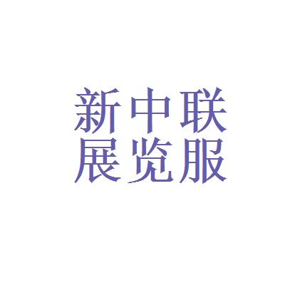 新中联展览服务logo
