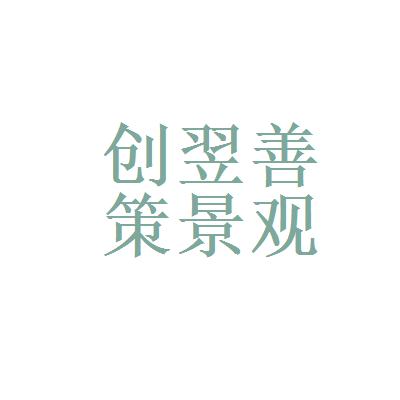 北京创翌善策景观设计有限公司logo