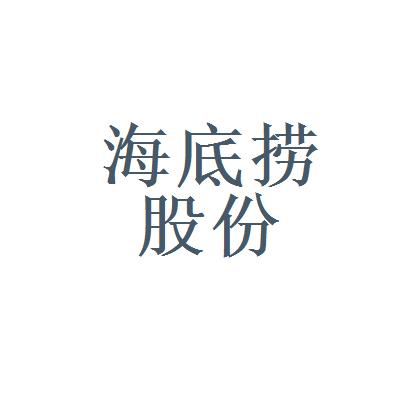 海底捞餐饮股份有限公司北京分公司logo