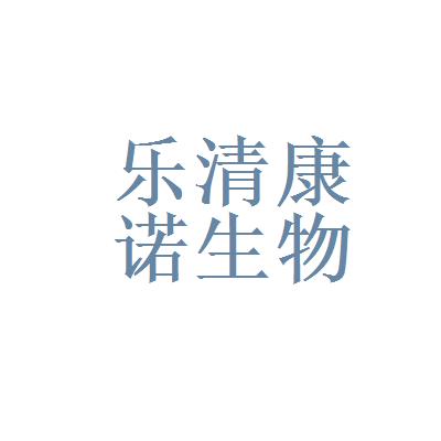 乐清康诺logo