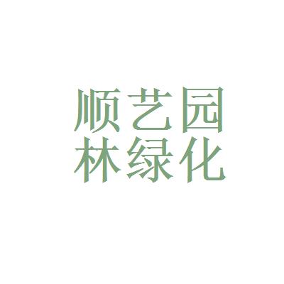 南阳市顺艺园林绿化公司logo