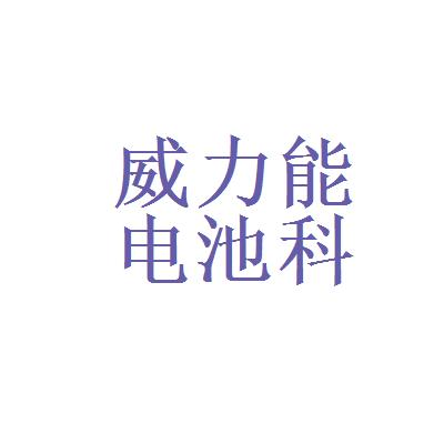 深圳威力能电池科技有限公司logo