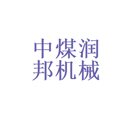 中煤润邦logo