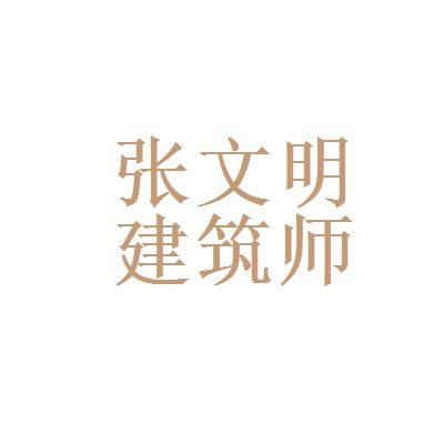 张文明建筑师事务所logo