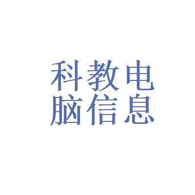 保山科教logo
