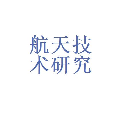 上海航天技术研究院八部logo