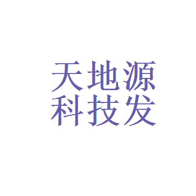 新疆天地源环保科技发展有限公司logo