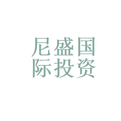 苏州尼盛国际投资管理有限公司logo