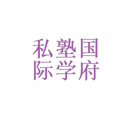私塾国际学府logo