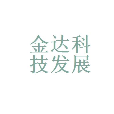 杭州金达科技发展有限公司logo
