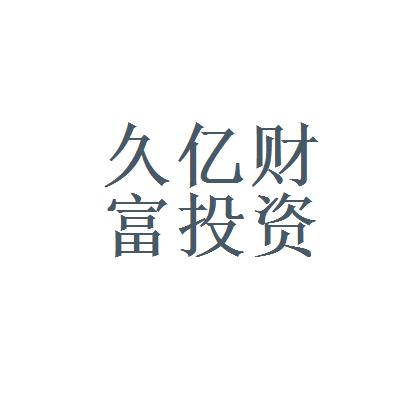 久亿财富(北京)投资有限公司郑州办事处logo