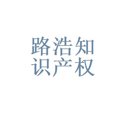 路浩知识产权联盟logo